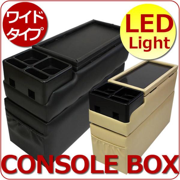 【最安値に挑戦】コンソールボックス/LED内蔵/ミニバン用/ワイドスライド/床置きタイプ/EM-3033