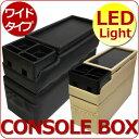 【5%OFFクーポン配布中】コンソールボックス/LED内蔵/ミニバン用/ワイドスライド/床置きタイプ/EM-3033