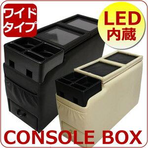 【5%OFFクーポン配布中】コンソールボックス/LED内蔵/ミニバン用/ワイドタイプ/床置きタイプ/EM-3011