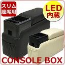 【56時間限定アフターSALE】コンソールボックス/LED内蔵/座席用/スリムタイプ/EF-2001