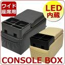 【56時間限定アフターSALE】コンソールボックス/LED内蔵/座席用/ワイドタイプ/EF-2011