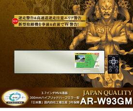 【大特価&クーポン配布中】セルスター ミラー型 GPS内蔵 レーダー探知機リモコン付属 CELLSTAR AR-W93GM
