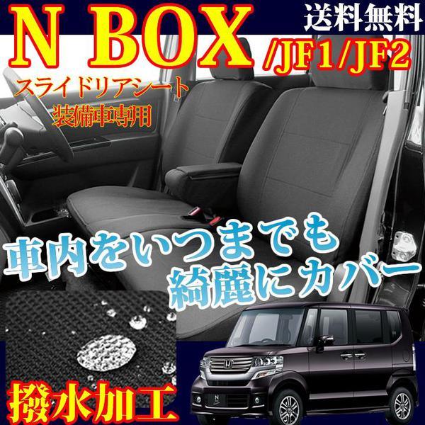 【最安値に挑戦】JF系NBOX・NBXカスタム / スライドリアシート装着車専用 撥水シートカバー ブラック 型式JF1/JF2 年式H27.02〜 MP-4101 (シートカバー nbox 軽自動車 n-box seatcover)