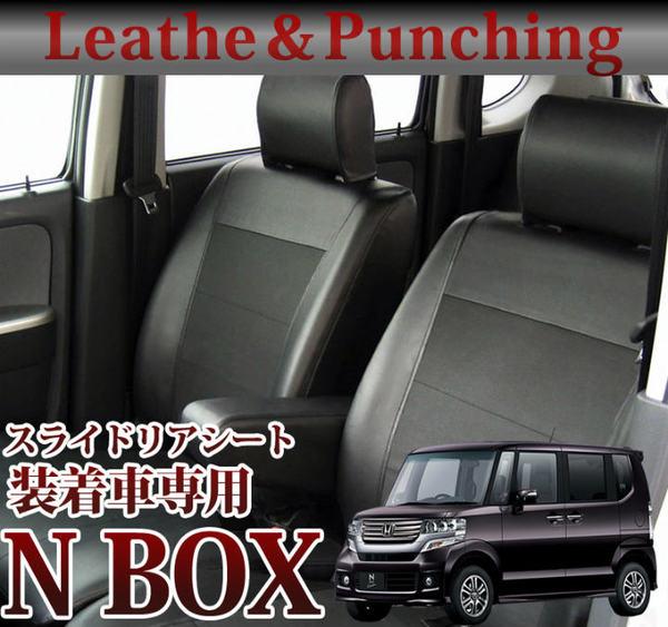 【最安値に挑戦】JF系NBOX・NBXカスタム / スライドリアシート装着車専用 レザー&パンチング 型式JF1/JF2 年式H27.02〜 LE-504D (シートカバー nbox 軽自動車 n-box seatcover)