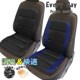 【5%OFFクーポン配布中】ダブルクッション シートクッション 低反発サポートクッション エブリ 2カラー