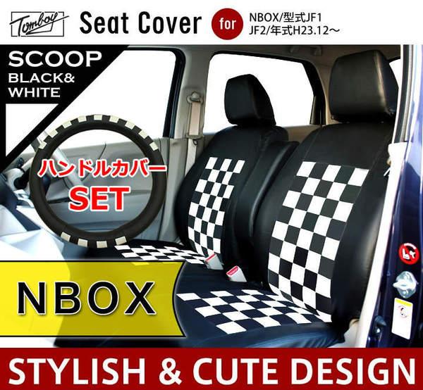 【最安値に挑戦】NBOX専用シートカバー ブラック×ホワイト 〔NBOX n-box シートカバー シート・カバー seatocover 軽自動車 かわいい〕 型式JF1/JF2/年式H23.12〜H27.01/SP-3062
