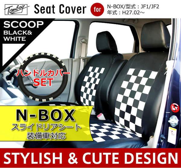 【最安値に挑戦】JF系NBOX・NBXカスタム / スライドリアシート装着車専用 スクープチェック 型式JF1/JF2 年式H27.02〜 SP-5042(シートカバー nbox 軽自動車 n-box seatcover)