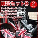 【ポイント10倍】ユニオンジャック/トランセス限定セットB/遂に入荷/後部席シートクッション付きセット!