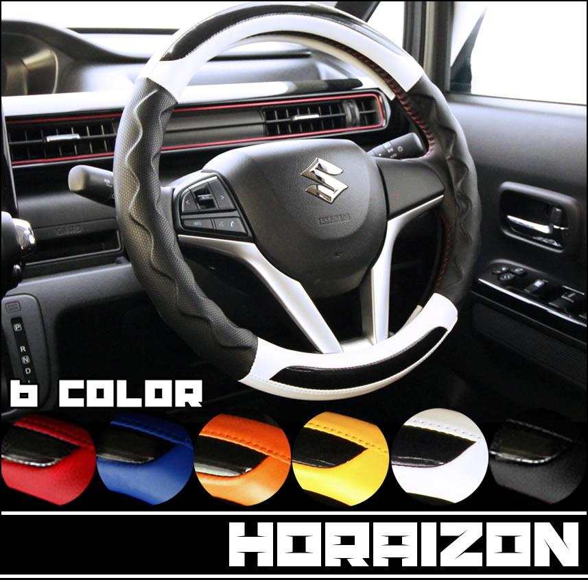 【最安値に挑戦】ハンドルカバー 軽自動車 ホライゾン 3カラー HR-7803 (ハンドルカバー/軽自動車/handle cover/ハンドル カバー/カー用品/アクセサリー)