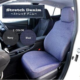 【10%OFFクーポン配布中】【最安値に挑戦】シートカバー フリーサイズ ストレッチデニム 2カラー 前席1枚 普通・軽自動車・コンパクトカー・ミニバン対応 枕一体式可