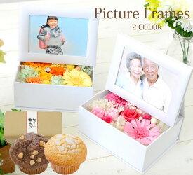 【お菓子セット】プリザーブドフラワー 写真たて ローズ ガーベラ 写真サービス 父の日 母の日 敬老の日