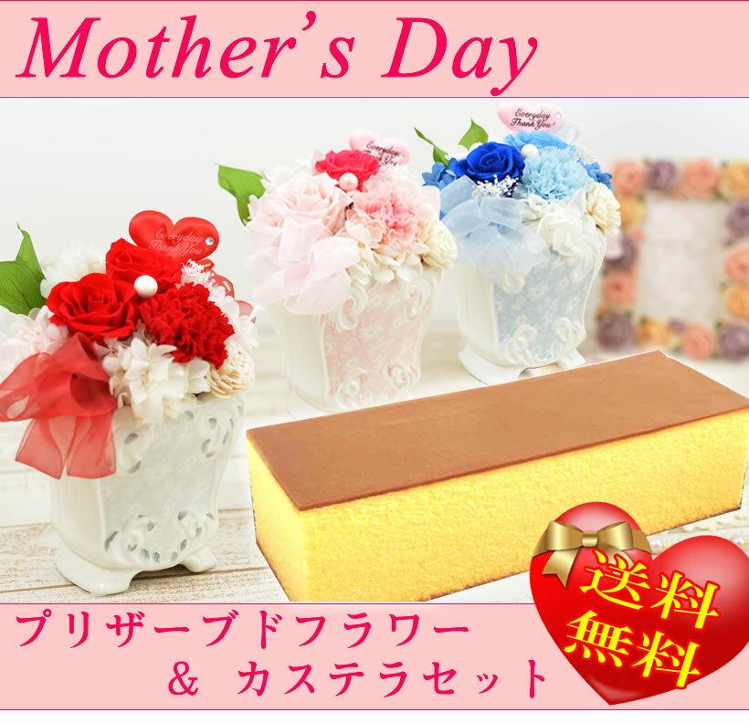 【母の日限定セット】カステラ&プリザーブドフラワーSET 母の日ギフト 母の日 お花 カステラ
