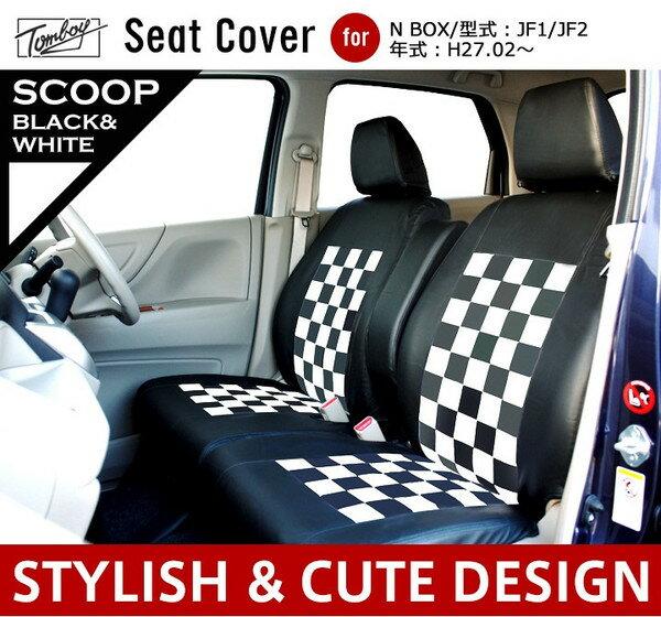 【最安値に挑戦】NBOX専用シートカバー ブラック×ホワイト 〔NBOX n-box シートカバー シート・カバー seatocover 軽自動車 かわいい〕 型式JF1/JF2/年式H27.02〜/SP-3062