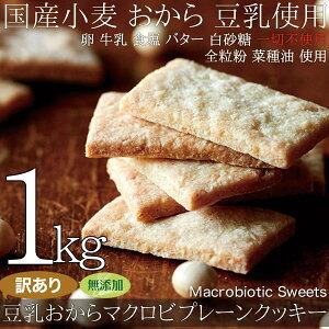 【最安値に挑戦】すべての原料が自然由来。【訳あり】豆乳おからマクロビプレーンクッキー1kg【ギフト 訳あり 訳アリ ネット限定 豆乳 クッキー 退職 お菓子 取り寄せ 】