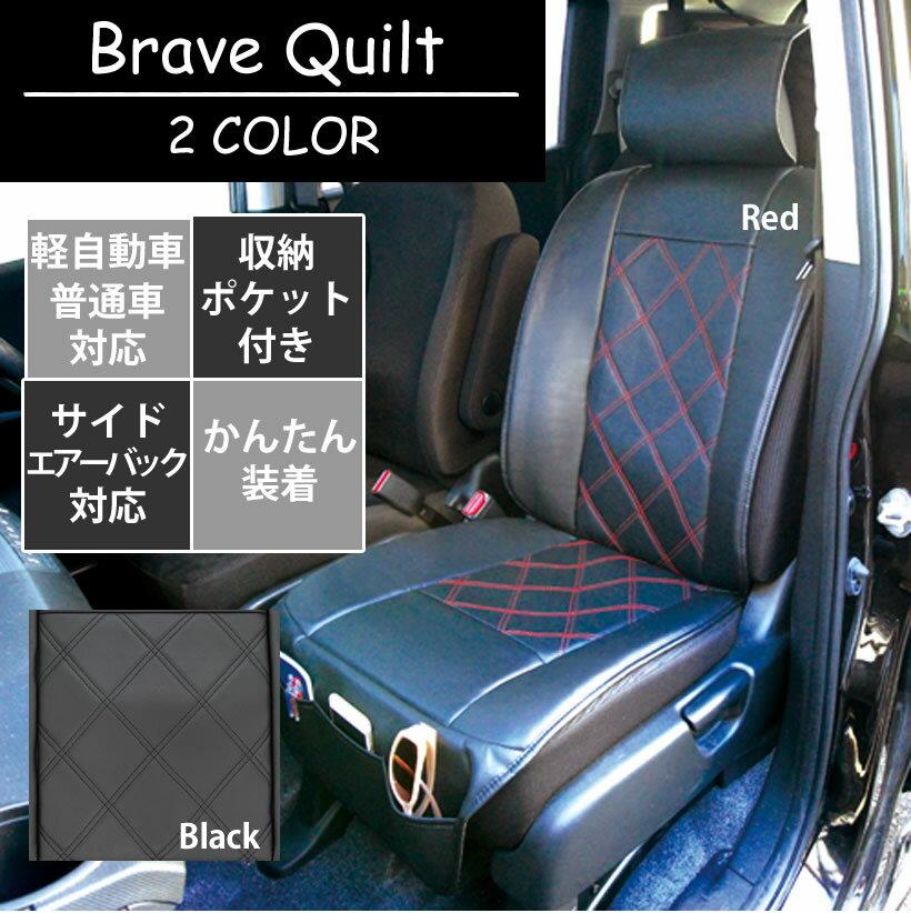 【最安値に挑戦】シートカバー 収納ポケット付き フリーサイズ 軽自動車 普通車 車 シート カバー