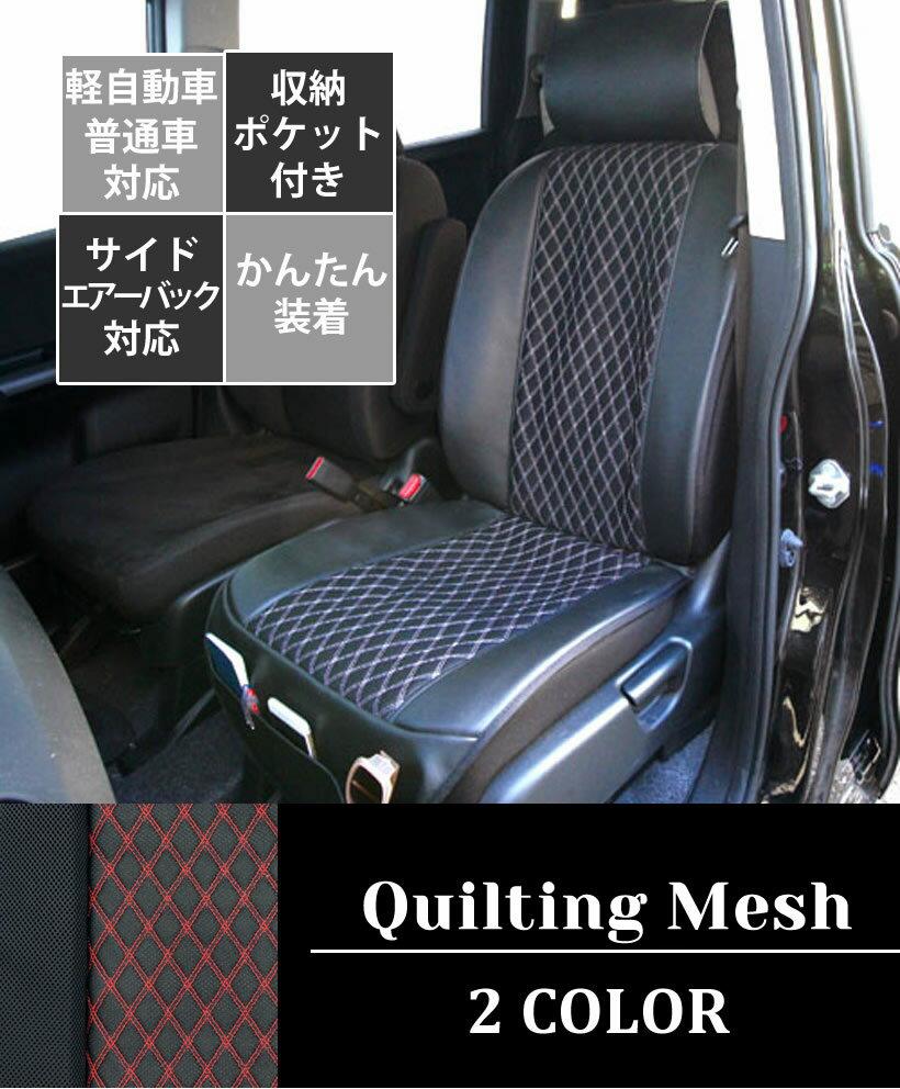 【アフターセール開催中】シートカバー 収納ポケット付き フリーサイズ MQ-9961