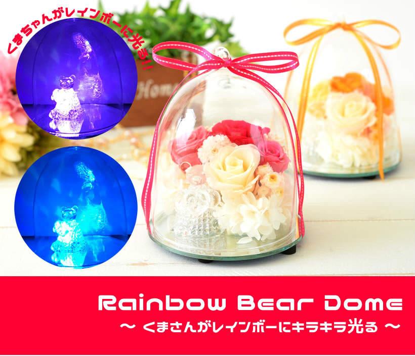 【送料無料】プリザーブドフラワー 光るベアドーム ギフト プレゼント ドーム アレンジ