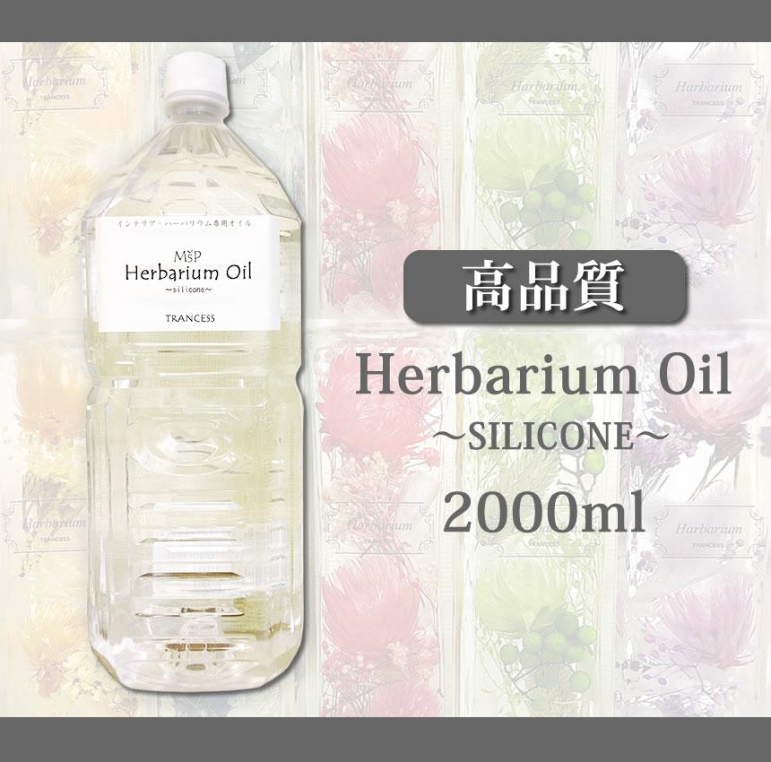 【あす楽対応】ハーバリウムオイル 2L シリコーン ※専用注ぎ口付き 高品質オイル 2000ml ハーバリウム あす楽 プリザーブドフラワー ドライフラワー