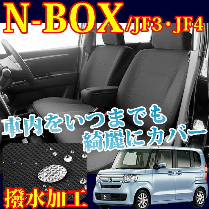 【ポイント10倍&クーポン配布中】JF3/JF4 NBOX 専用シートカバー 撥水加工 ブラック 型式JF3/JF4 年式H29.09〜 LE-60(シートカバー nbox 軽自動車 n-box seatcover)