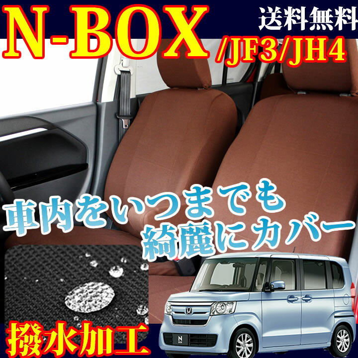 【ポイント10倍&クーポン配布中】JF3/JF4 NBOX 専用シートカバー 撥水加工 ブラウン 型式JF3/JF4 年式H29.09〜 LE-60(シートカバー nbox 軽自動車 n-box seatcover)
