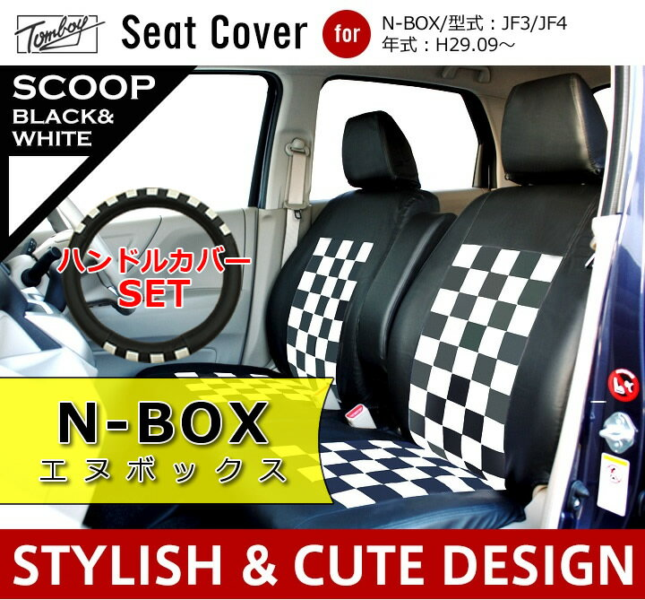 【最安値に挑戦】JF3/JF4 NBOX 専用シートカバー スクープチェック 型式JF3/JF4 年式H29.09〜 SP-80(シートカバー nbox 軽自動車 n-box seatcover)