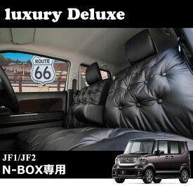 【24時間限定10%OFFクーポン】軽自動車 NBOX シートカバー nbox ラグジーデラックス ブラック 防水 型式JF1/JF2 年式H27.02〜 LE-3062 n-box シート・カバー