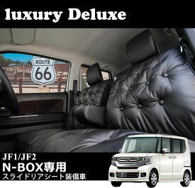 【大特価&クーポン配布中】JF系NBOX・NBXカスタム / スライドリアシート装着車専用 ラグジーデラックス 型式JF1/JF2 年式H27.02〜 LE-504D (シートカバー nbox 軽自動車 n-box seatcover)
