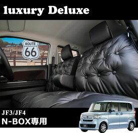 【5%OFFクーポン配布中!】【ハンドルカバーセット】JF3/JF4 NBOX 専用シートカバー ラグジーデラックス 型式JF3/JF4 年式H29.09〜 LE-60 シートカバー nbox 軽自動車 n-box seatcover