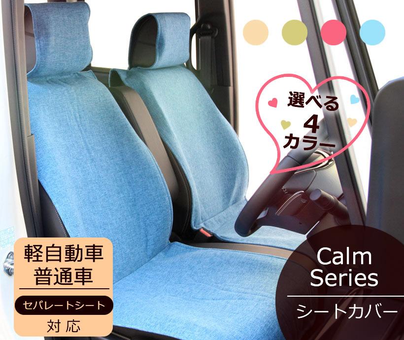 【最安値に挑戦】 シートカバー カーム フリーサイズ 4カラー普通・軽自動車対応
