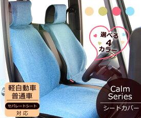 【5%OFFクーポン配布中!】シートカバー カーム フリーサイズ 4カラー普通・軽自動車対応