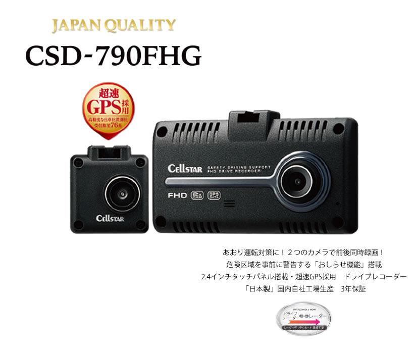 セルスター CSD-790FHG ドライブレコーダー