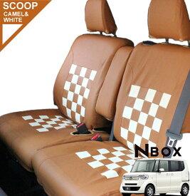 【5%OFFクーポン配布中!】JF1/JF2 NBOX NBOXカスタム 専用シートカバー キャメル×ホワイト H27.02〜 〔NBOX n-box シートカバー シート・カバー seatocover 軽自動車 かわいい〕 型式JF1/JF2/
