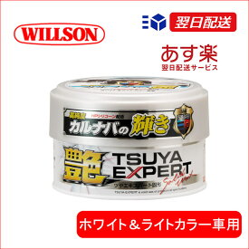 【10%OFFクーポン配布中】ウィルソン 艶エキスパート固形 ホワイト&ライトカラー