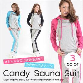 サウナスーツ レディース Candyサウナスーツ 全3色 サウナ スーツ sauna suit スウェット LADIES レディス レデイース