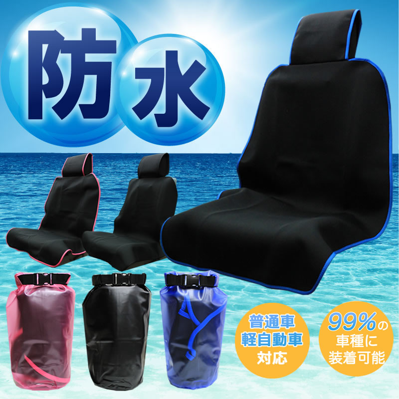 【最安値に挑戦】 シートカバー 防水 完全防水シートカバー 普通・軽自動車対応 かわいい 防水加工