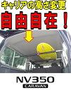 NV350キャラバン(標準ボディ用)キャリア 室内キャリア 車内キャリア 収納アイテム  フルキャリア(別称:全面…