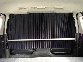 NV350キャラバン/プレミアムGX用 仕切りカーテン(前席と2列目シートの間)