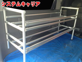 システムキャリア(NV350・GX用)