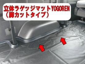 ハイエース/レジアスエース用 立体ラゲッジマットYOGOREN 脚カットタイプ(黒)