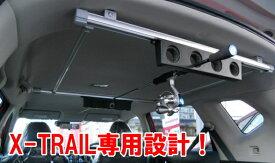 T32 X-TRAILエクストレイル/ロッドホルダー