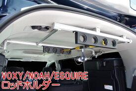 80系VOXY/NOAH・ESQUIRE ロッドホルダー