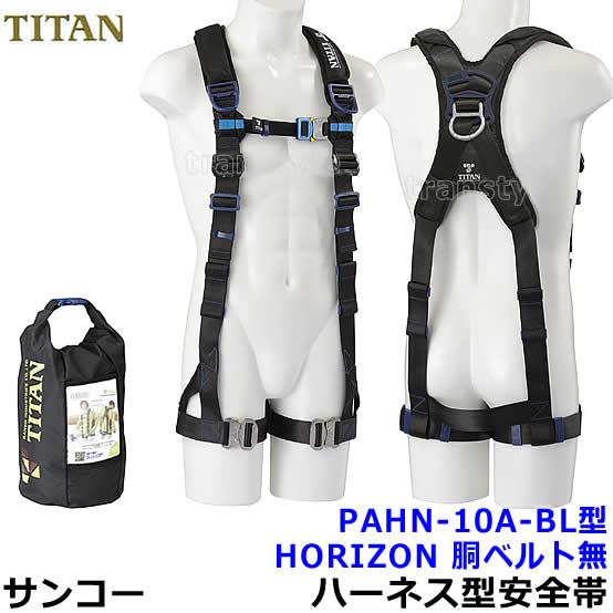 サンコーフルハーネス型安全帯/タイタン PAHN-10A-BL型 胴ベルト無 【一般高所用/ベルト】