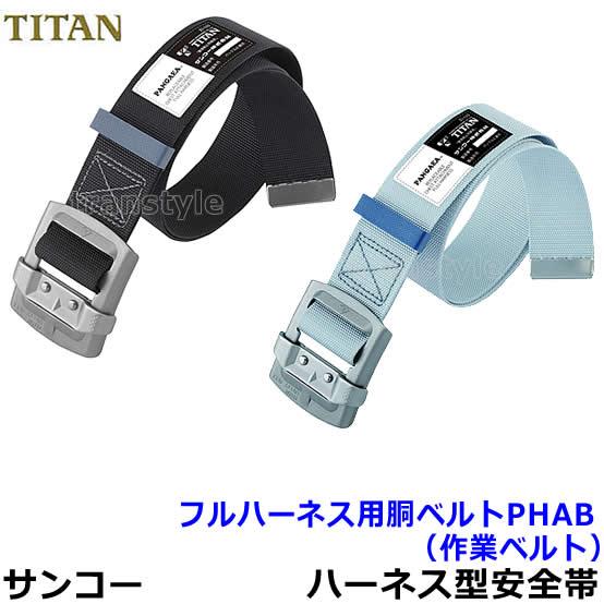 サンコーフルハーネス型安全帯/タイタン フルハーネス用胴ベルト PHAB 作業ベルト 選べる2色