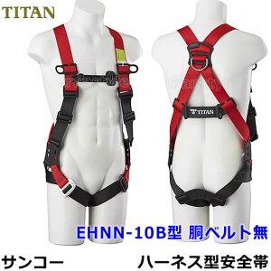 【サンコー】EHN-10B【胴ベルト無フルハーネスタイプの安全帯/タイタン】