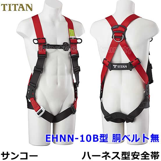 【送料無料】【サンコー】 EHNN-10B 【胴ベルト無 フルハーネスタイプの安全帯/タイタン】