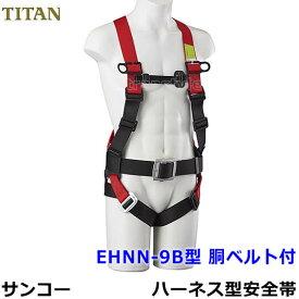 【送料無料】【サンコー】 EHNN-9B 【胴ベルト付 フルハーネスタイプの安全帯/タイタン】