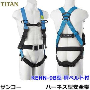 サンコーフルハーネス型安全帯/タイタン KEHN-9B型 胴ベルト付 【一般高所用/ベルト】