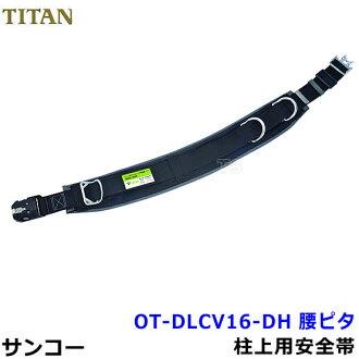 OT-D燈CV16腰pita