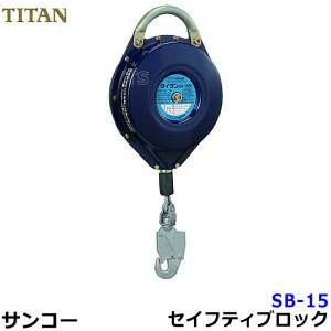 サンコー安全帯/タイタン セイフティブロックSB-15 【ワイヤーロープ/墜落阻止器具】