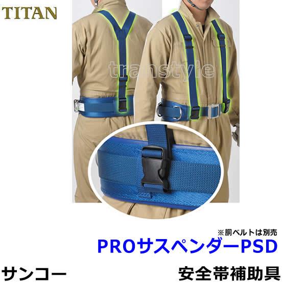 サンコー安全帯/タイタン PROサスペンダーPSD 【安全帯補助具】